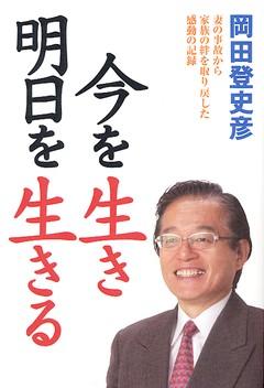 ikiru_front.jpg